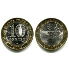 10 рублей 2012 г., Белозерск