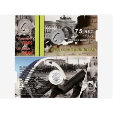 25 рублей 2019 г., 75-летие полного освобождения Ленинграда от фашистской блокады (в открытке)