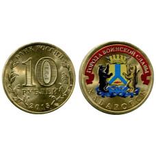 10 рублей2015 г., Хабаровск (цветная)
