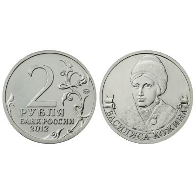 Монета 2 рубля 2012 г., Отечественная война 1812 г., Василиса Кожина