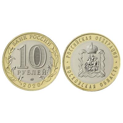 Монета 10 рублей 2020 г. Московская обл. Биметалл