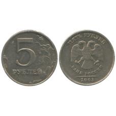 5 рублей 2003 г. R