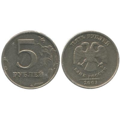 Монета 5 рублей 2003 г. R