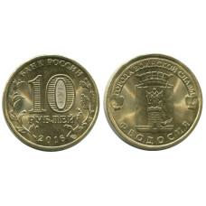 10 рублей 2016 г., Феодосия