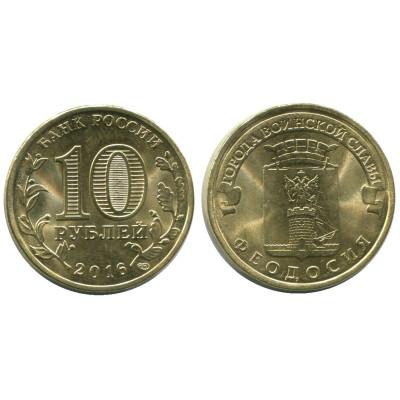 Монета 10 рублей 2016 г., Феодосия серия ГВС
