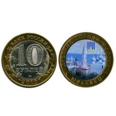 10 рублей 2010 г., Юрьевец (цветная)