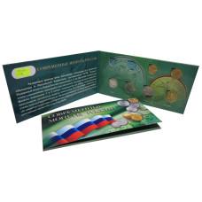 Набор монет 2010 г.(в буклете)