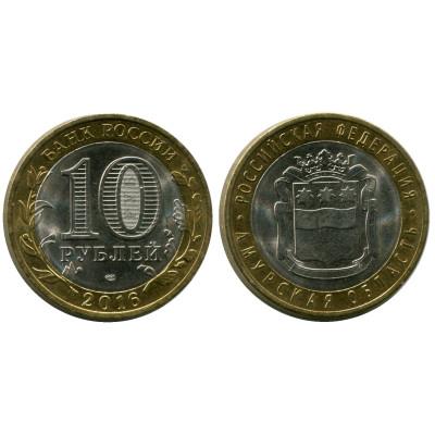 Монета 10 рублей 2016 г., Амурская Область Биметалл