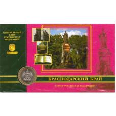 10 рублей 2005 г., Краснодарский Край (в буклете)