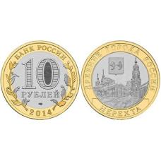 10 рублей 2014 г., Нерехта