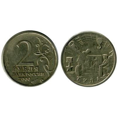 Монета 2 рубля 2000 г. Тула