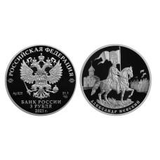3 рубля России 2021 г. Александр Невский