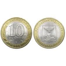 10 рублей 2016 г., Белгородская область