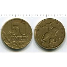 50 копеек 2005 г.