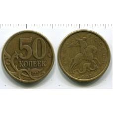 50 копеек 2003 г.