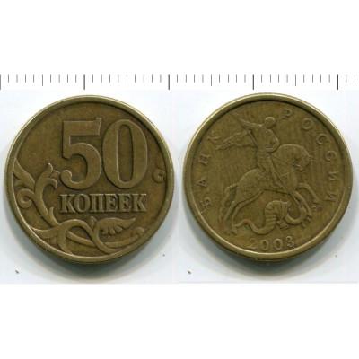 Монета 50 копеек 2003 г.