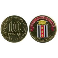 10 рублей 2014 г., Колпино (цветная)