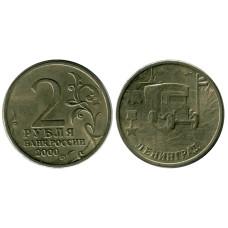 2 рубля 2000 г., Ленинград