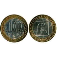 10 рублей 2008 г., Кабардино - Балкарская Республика (СПМД)