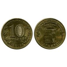 10 рублей 2015 г., Таганрог