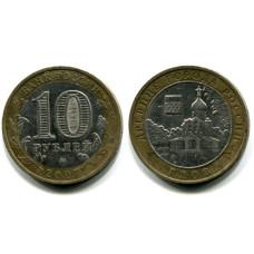 10 рублей 2007 г., Гдов ММД