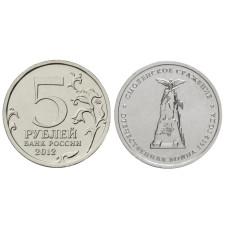 5 рублей 2012 г., Отечественная война 1812 г., Смоленское сражение