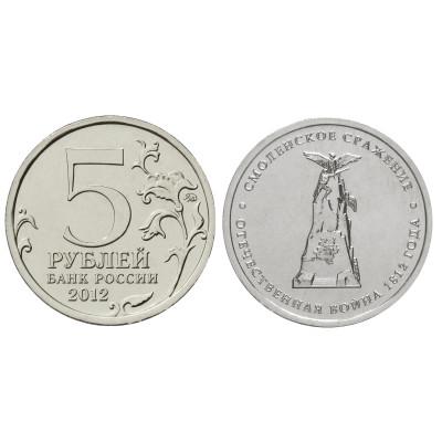 Монета 5 рублей 2012 г., Отечественная война 1812 г., Смоленское сражение