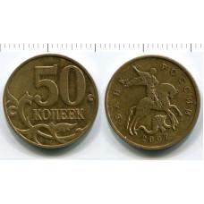 50 копеек 2007 г.