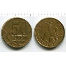 50 копеек 2004 г. ММД