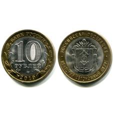 10 рублей 2010 г., Ненецкий автономный округ