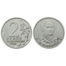 2 рубля 2012 г., Отечественная война 1812 г., Платов М. И.