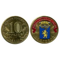 10 рублей 2011 г., Белгород (цветная)