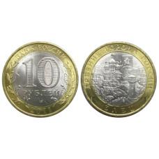 10 рублей 2011 г., Елец
