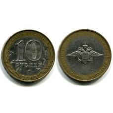 10 рублей 2002 г., Министерство Внутренних дел