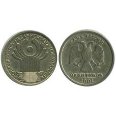 1 рубль 2001 г., Содружество независимых государств