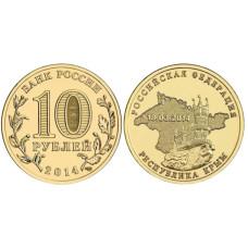 10 рублей 2014 г., Крым