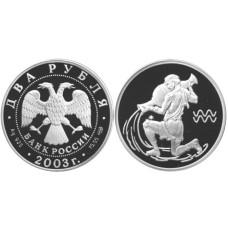2 рубля 2003 г., Водолей