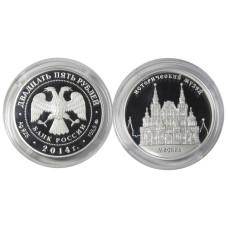 25 рублей 2014 г., Москва, Исторический музей