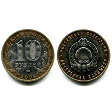 10 рублей 2009 г., Республика Калмыкия