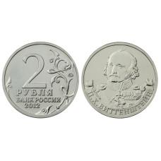 2 рубля 2012 г., Отечественная война 1812 г., Витгенштейн П. Х.