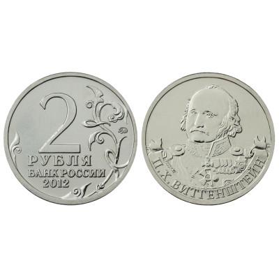 Монета 2 рубля 2012 г., Отечественная война 1812 г., Витгенштейн П. Х.