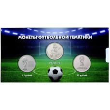 Набор из 3-х монет 25 рублей 2018 г.(в блистерном буклете)