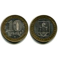 10 рублей 2005 г., Орловская Область