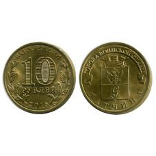 10 рублей 2016 г., Гатчина