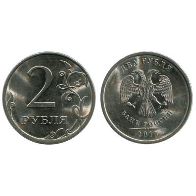 Монета 2 рубля 2010 г. СПМД