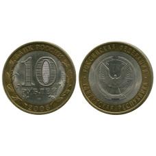 10 рублей 2008 г. Удмуртская Республика СПМД