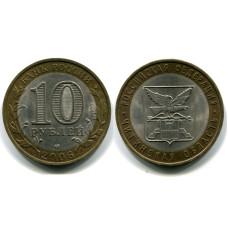 10 рублей 2006 г., Читинская Область