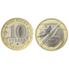 10 рублей 2020 г., 75 лет Победы