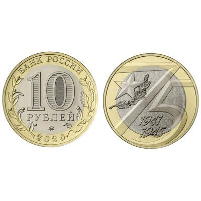 Монета 10 рублей 2020 г., 75 лет Победы Биметалл