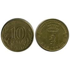 10 рублей 2011 г., Белгород